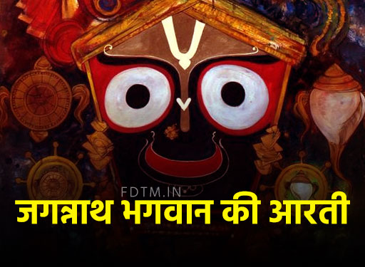 jagannath aarti in hindi