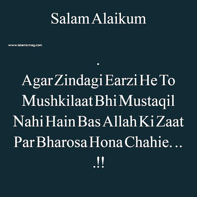 Mushkilaat Bhi Mustaqil Nahi