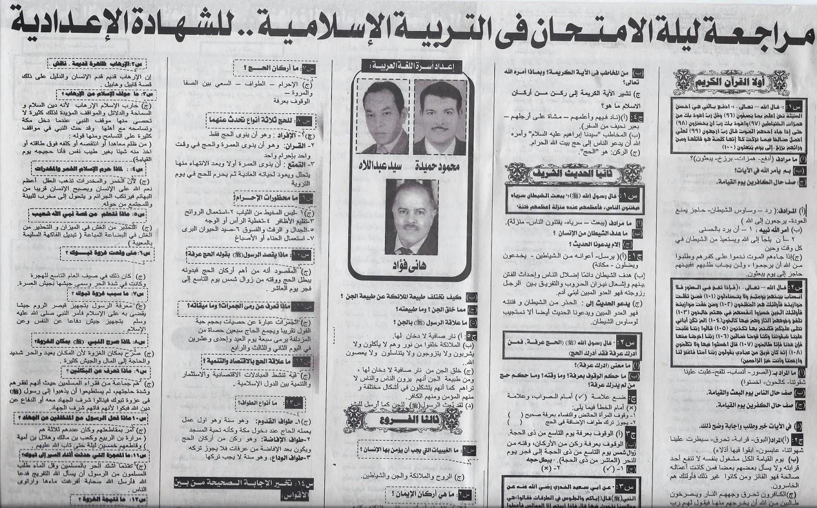 الاسئلة المتوقعة فى التربية الدينية للصف الثالث الاعدادى الترم الثانى المنهاج المصري scan0009.jpg