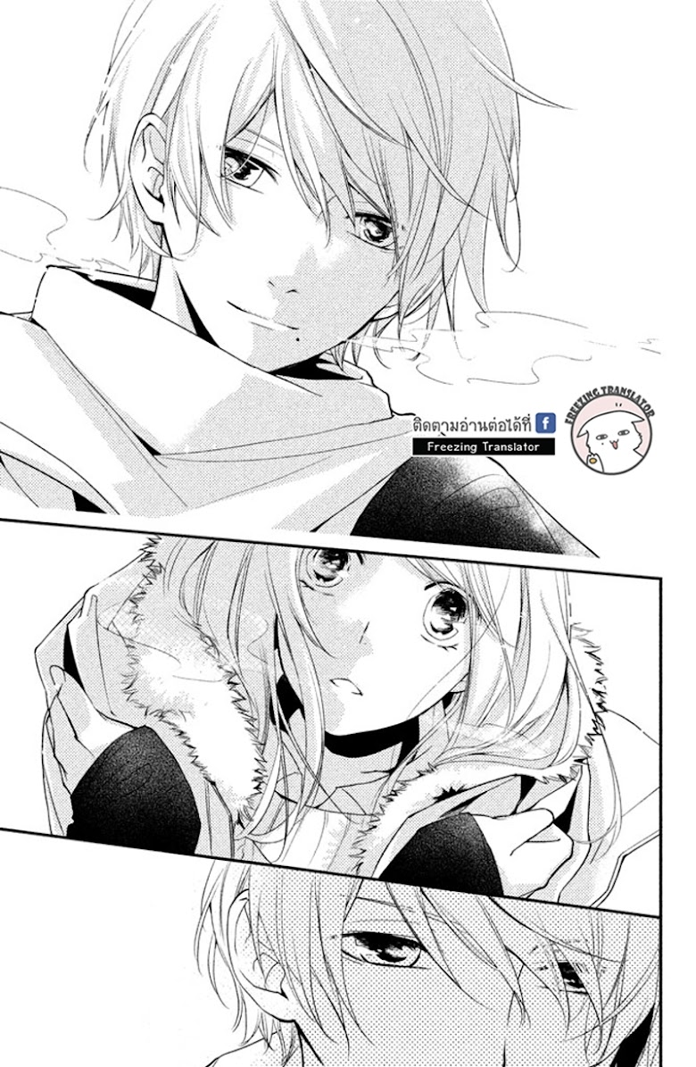 Chiaki-Sempai no Iu Toori - หน้า 13