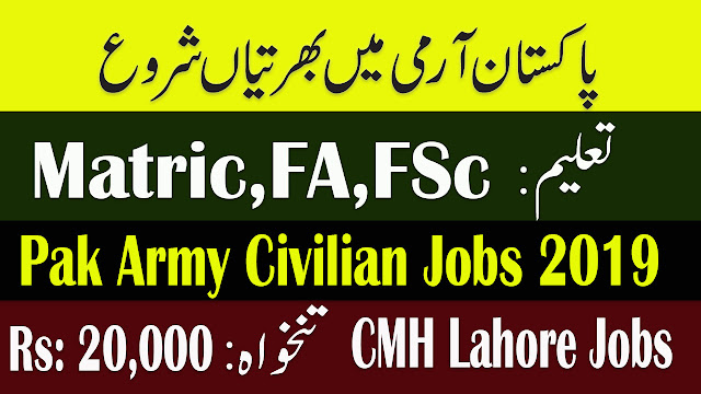 Pak Army Civilian Jobs 2019 | CMH Lahore Latest Advertisement | Combined Military Hospital
