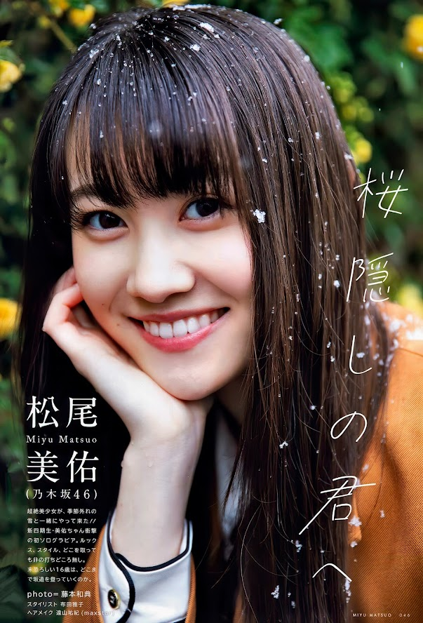 [UTB (アップトゥボーイ)] 2020.06 Nogizaka46's Matsuo Miyu & Keyakizaka46's Sugai Yuuka