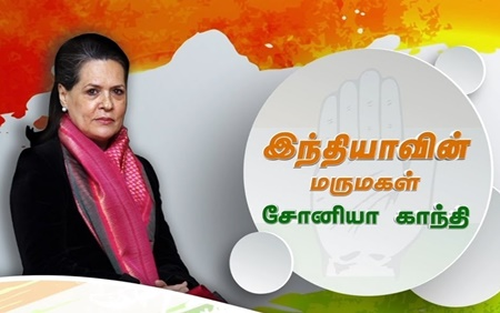 Daughter in Law of India Sonia Gandhi