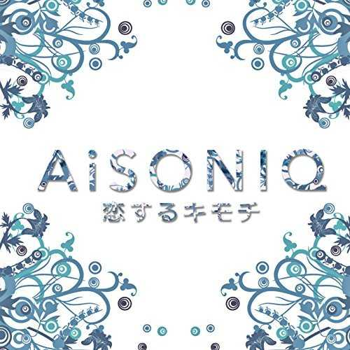 [MUSIC] AiSONIQ – 恋するキモチ (2015.02.11/MP3/RAR)