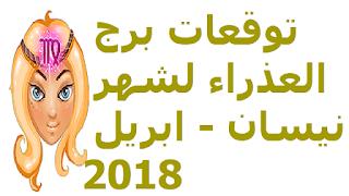 توقعات برج العذراء لشهر نيسان - ابريل 2018