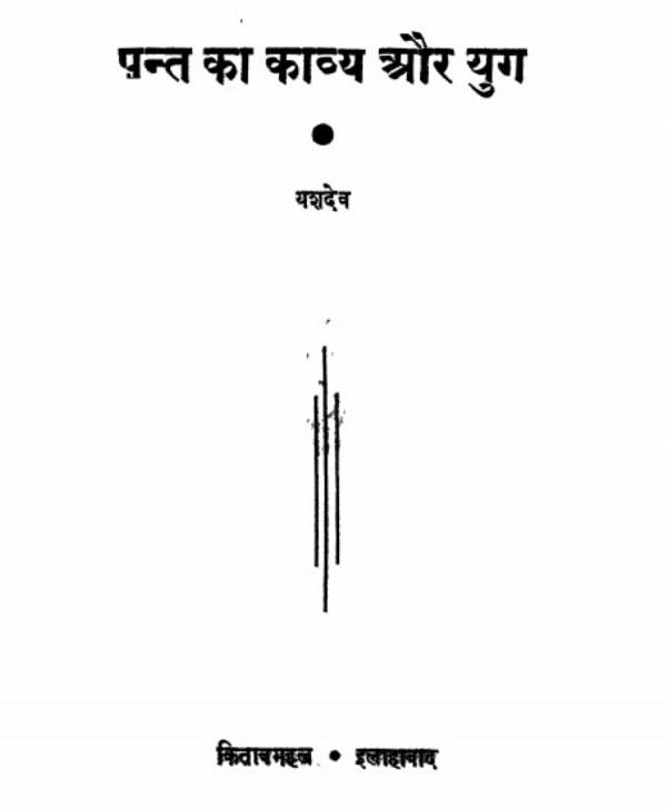 pant-ka-kavya-aur-yug-yashdev-पन्त-का-काव्य-और-युग-यशदेव