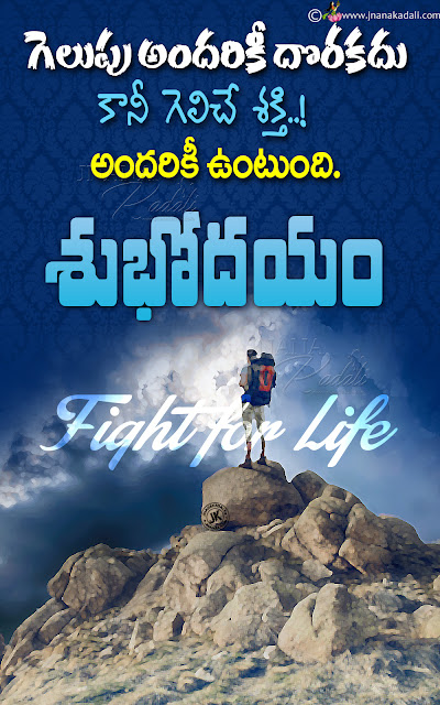 best telugu good morning quotes, online telugu good morning scraps, telugu motivational sayings