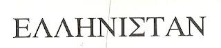 ΕΛΛΗΝΙΣΤΑΝ - Ελληνικό ροκ συγκρότημα - logo