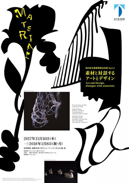 Art and Design, dialogue with materials, at Toyama Prefectural Museum of Art & Design