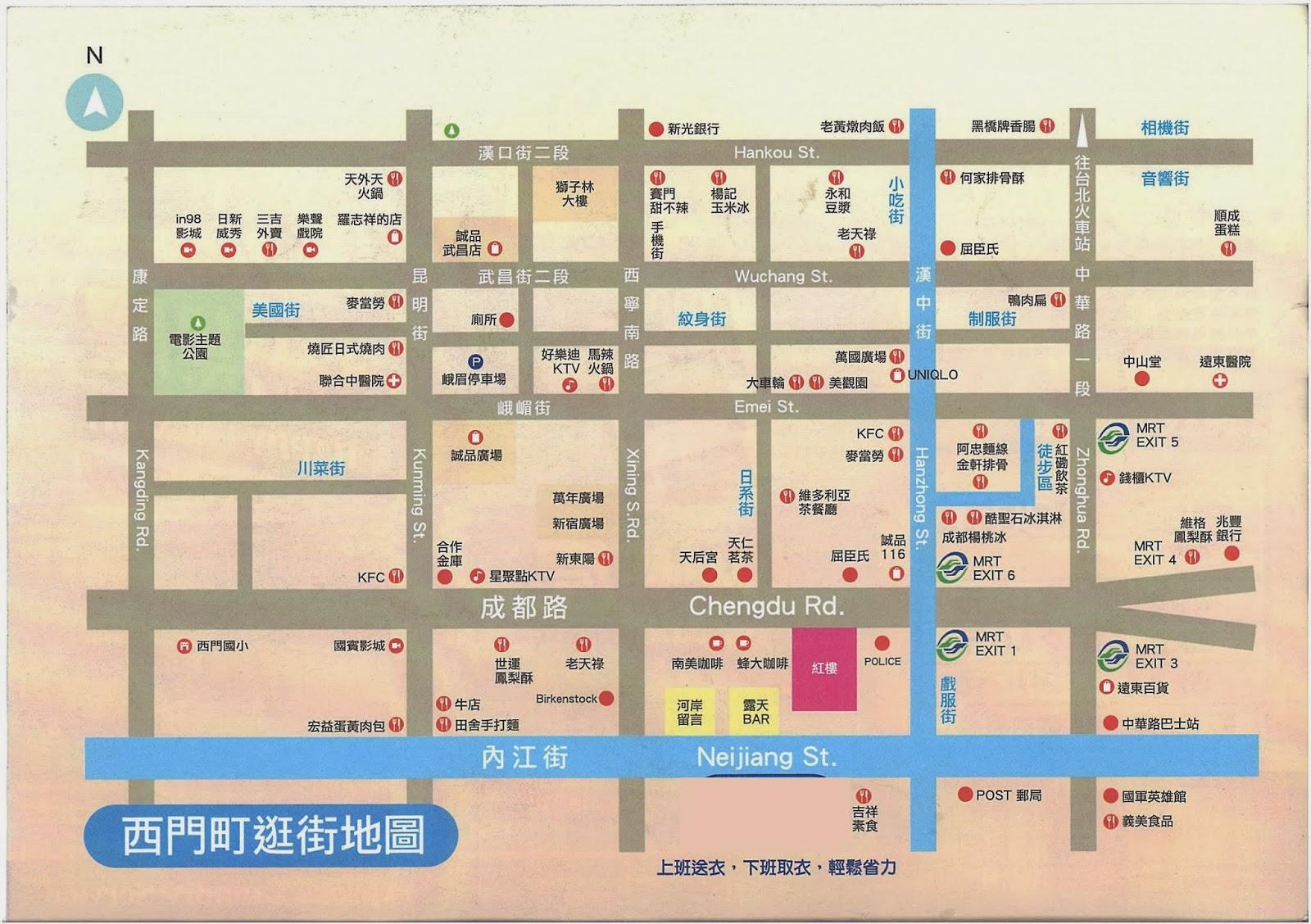 Holmes尋夢園: 西門町逛街地圖
