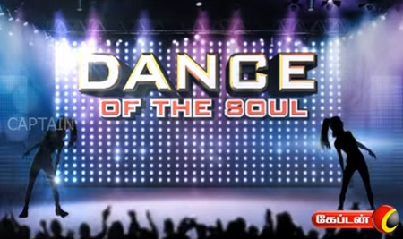 Dance Of The Soul 18/04/2017 | Captain TV