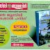 KERALA PSC SILVER JUBILEE SPECIAL ISSUE OF PSC BULLETIN