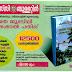 KERALA PSC SILVER JUBILEE SPECIAL ISSUE OF PSC BULLETIN