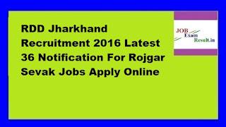 RDD Jharkhand Recruitment 2016 Latest 36 Notification For Rojgar Sevak Jobs Apply Online