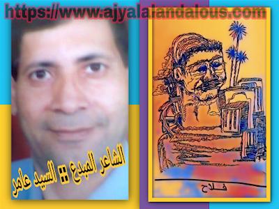 اشعار بالعامية المصرية للشاعر المبدع السيد عامر رحمة الله علية قصيدة ناعسه | الخريف | قصيدة فلاح .