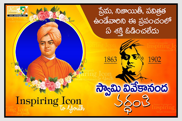 swami-vivekananda-vardhanti-poster-and-wallpaper-free-downloads