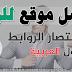 الربح من اختصار الروابط مع افضل موقع عربي
