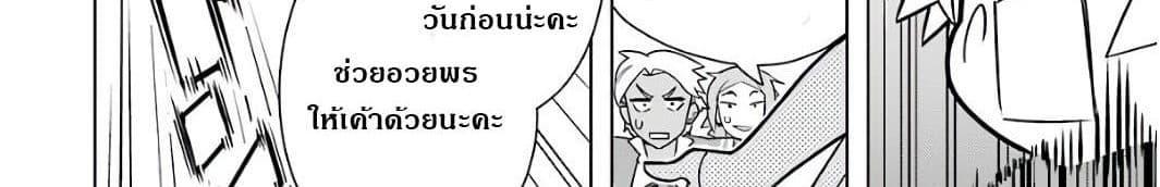 อ่านการ์ตูน Wakamono no Kuro Mahou Hanare ga Shinkoku desu ga, Shuushoku shite Mitara Taiguu Iishi, Shachou mo Tsukaima mo Kawaikute Saikou desu! ตอนที่ 2 หน้าที่ 99