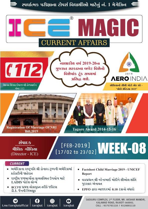 ICE Rajkot Current Affairs Monthly PDF Ank 08