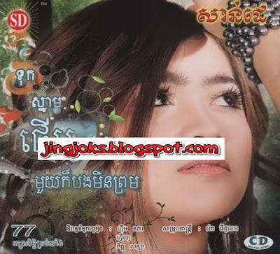 Sunday CD Vol 77
