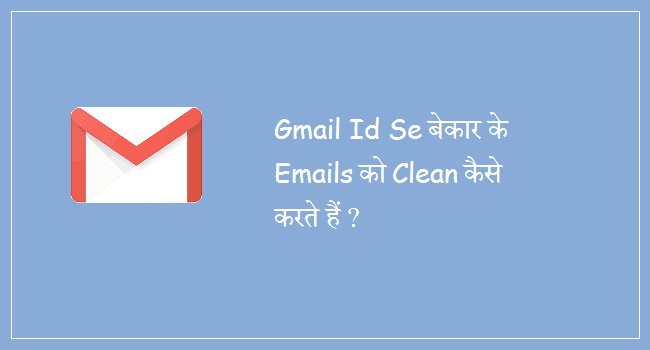 unwanted email ko delete kaise kare how to delete useless email from your gmail account