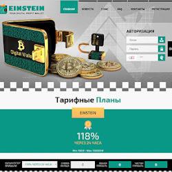 Einstein: обзор и отзывы о einstein.solutions (HYIP СКАМ)