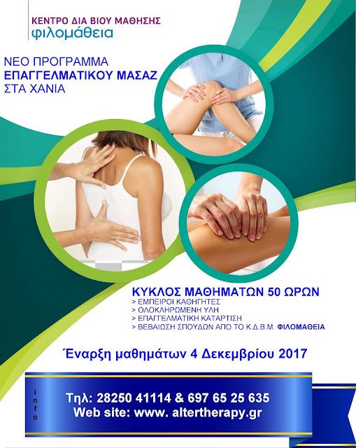 Η αφίσα για τα μαθήματα επαγγελματικού μασάζ του ΚΔΒΜ Φιλομάθεια
