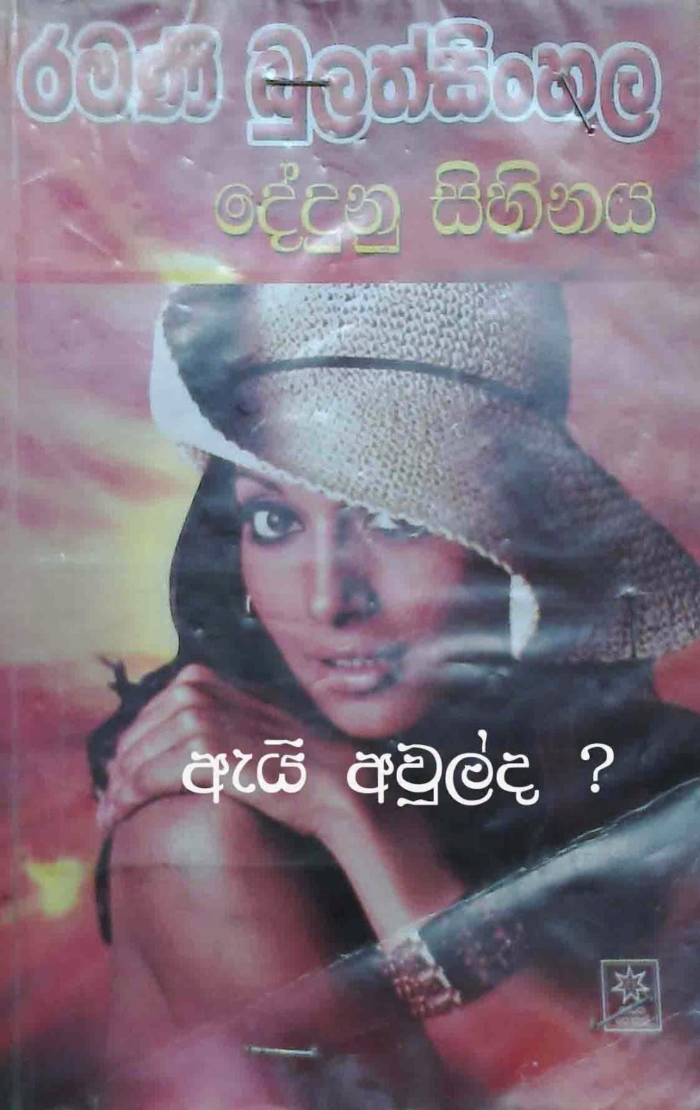 Gini Avi Saha Gini Keli Book Pdf