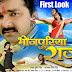 Bhojpuri Movie 'Bhojpuriya Raja' Cast & Crew Details, Release Date, Songs, Videos, Photos, Actors, Actress Info