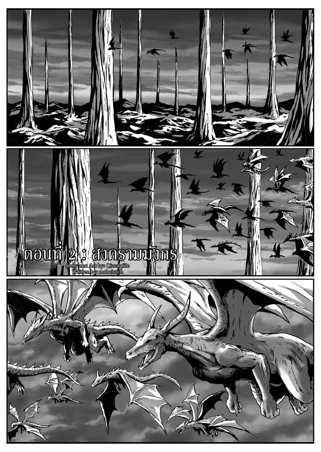 Dark souls-ตอนที่ 2