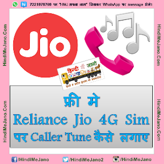 Tags – reliance jio 4g – get free caller tune for 30 days, how to activate caller tune in Jio sim free of cost, how to activate free caller tune in reliance jio sim for 30 days, reliance jio free caller tune offer – get free for 1 months, trick to activate caller tune in your jio sim for free of cost, deactivate jio caller tune, reliance prepaid recharge, caller tune, reliance jio, stop jio caller tune, freebie, freekaamaal, free caller tune, maalfreekaa, jio unlimited offer, how to, activate, deactivate, tricks, offer,