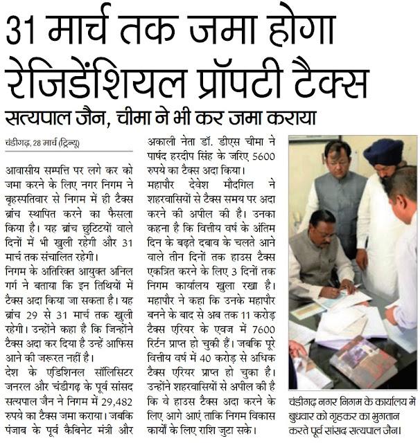 चंडीगढ़ नगर निगम के कार्यालय में बुधवार को गृहकर का भुगतान करते पूर्व सांसद सत्य पाल जैन