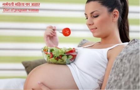 गर्भवती महिला का आहार - Diet of pregnant woman