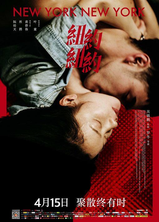 film semi chinese new york new york 2016 subtitle