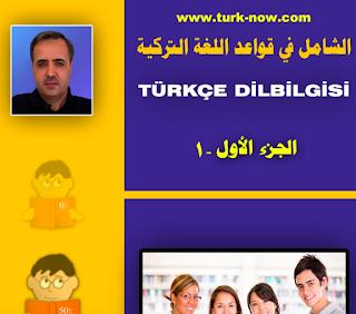 تحميل كتاب الشامل في قواعد اللغة التركية PDF