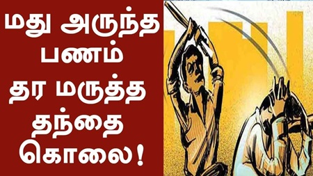 Son killed his father for not giving money to drink alcohol near Vellore | #Murder