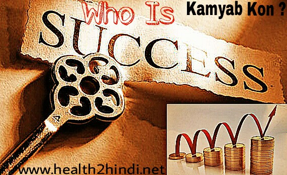 Kamyab kaise bane kamyabi ke liye kya kare how do success
