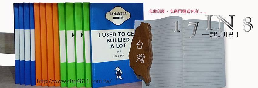 筆記本/聯絡簿