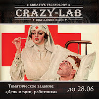 http://crazyylab.blogspot.ru/2017/06/blog-post_1.html