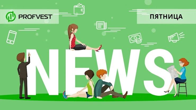 Новости от 01.05.20