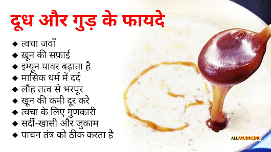 दूध और गुड़ के फायदे - All Ayurvedic - A Natural Way of Improving Your Health