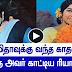 The love letter Jayalalitha..! | TAMIL NEWS
