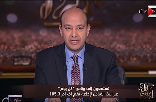 برنامج كل يوم 10/2/2018عمرو أديب كل يوم حلقة السبت 10/2