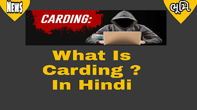 What is Carding ? (In Hindi)