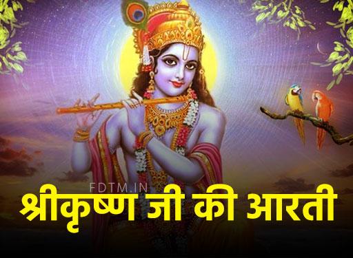 krishna aarti in hindi
