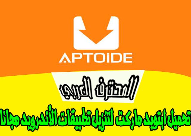 تحميل ابتويد ماركت Aptoide Store APK لتنزيل تطبيقات الأندرويد مجانا