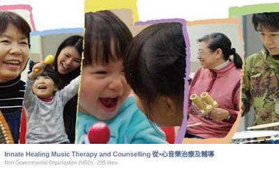 活動推介 : 暑期音樂治療小組:音樂小孩Music Child