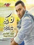Magd El Kassem-Nokta Baykha 2017