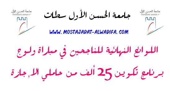 جامعة الحسن الأول سطات اللوائح النهائية للناجحين في مباراة ولوج برنامج تكوين 25 ألف من حاملي الإجازة