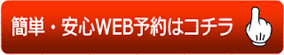 https://rsv.ebica.jp/ebica2/webrsv/rsv_searches/search/e014000301/2238/